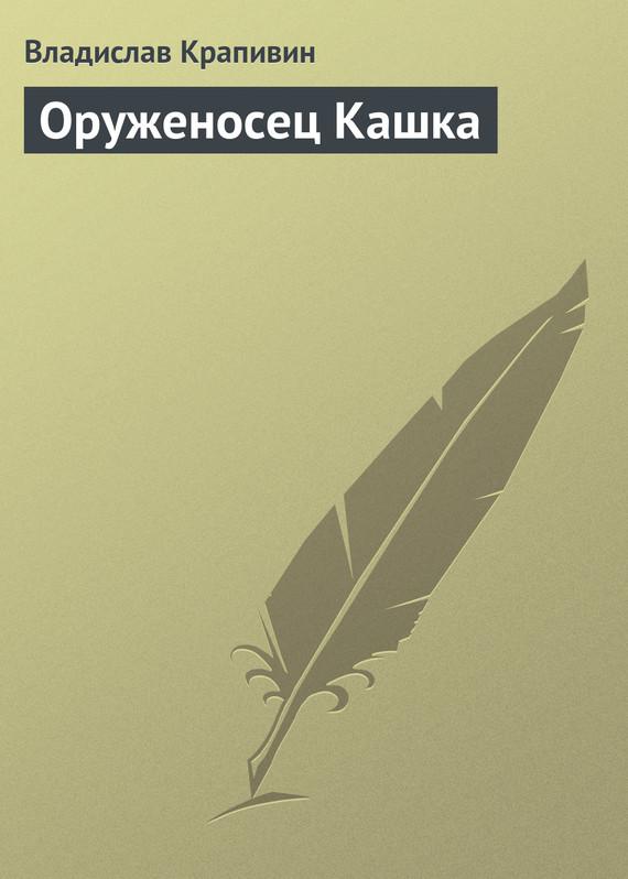 Владислав Крапивин Оруженосец Кашка