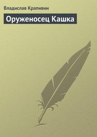 Крапивин, Владислав  - Оруженосец Кашка