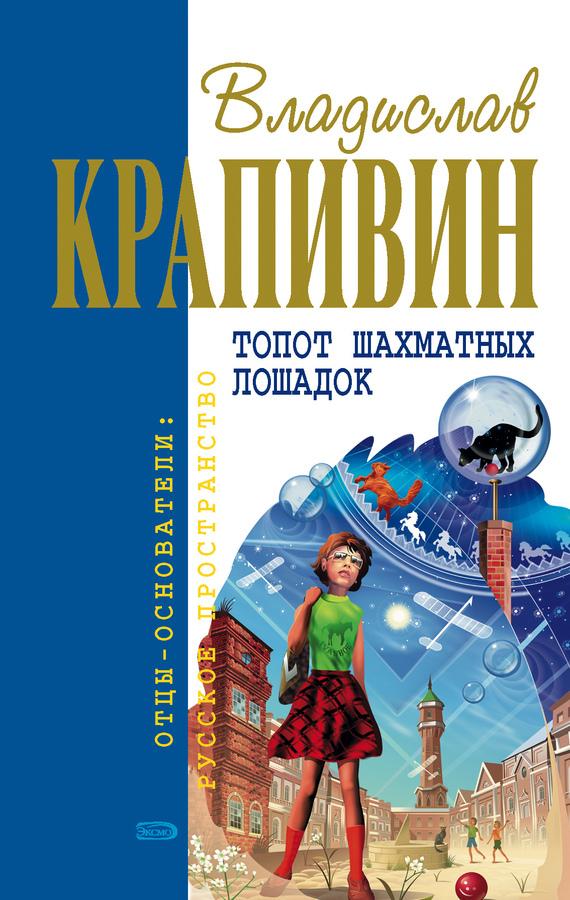 Владислав Крапивин Топот шахматных лошадок
