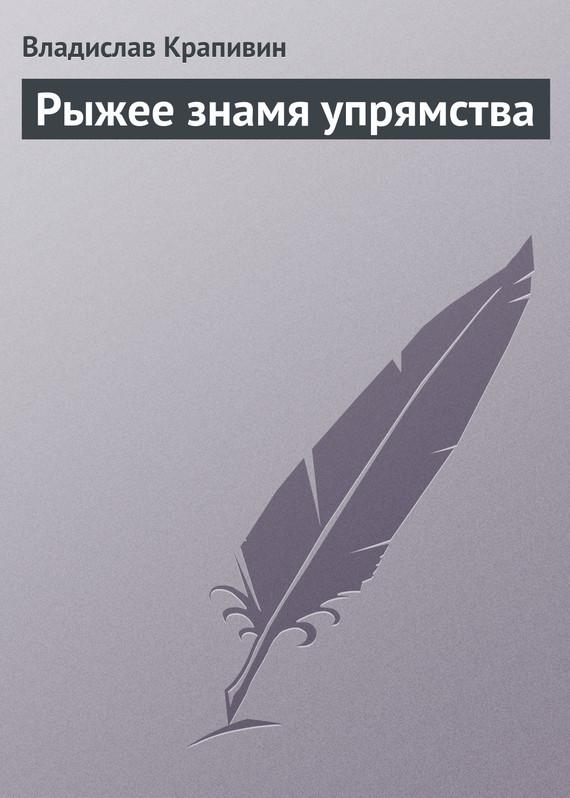 Владислав Крапивин - Рыжее знамя упрямства