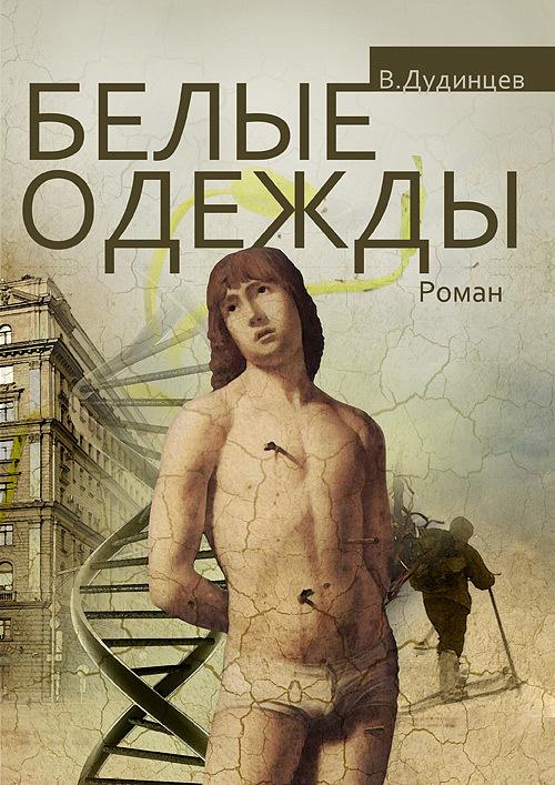 Владимир Дудинцев Белые одежды дудинцев в белые одежды роман