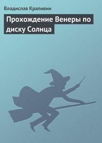 Крапивин, Владислав  - Прохождение Венеры по диску Солнца