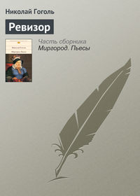 Гоголь, Николай  - Ревизор (Сборник)