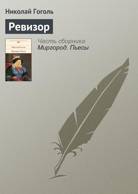 Гоголь ревизор скачать pdf бесплатно