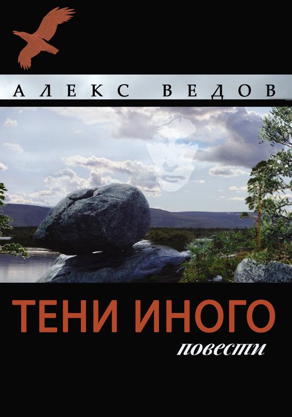 Алекс Ведов бесплатно