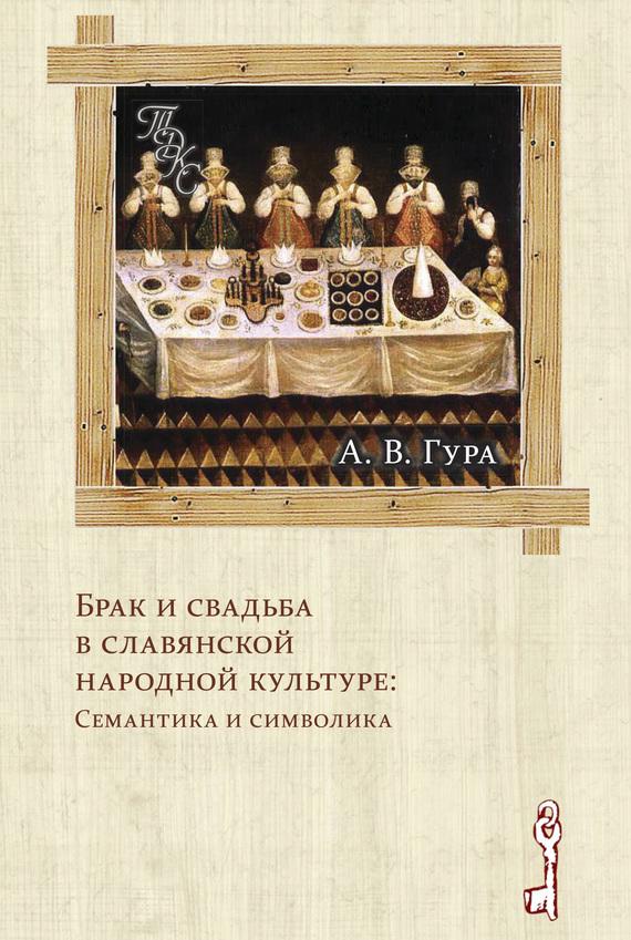 Александр Гура Брак и свадьба в славянской народной культуре: Семантика и символика