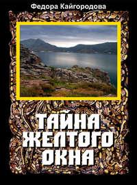 Кайгородова, Федора  - Тайна желтого окна