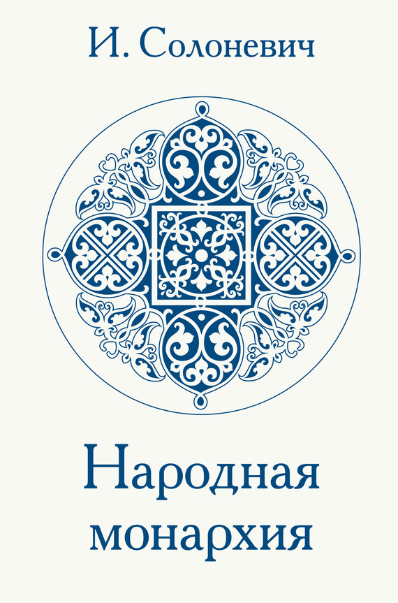 Иван Солоневич Народная монархия стивен а почему мы думаем то что мы думаем