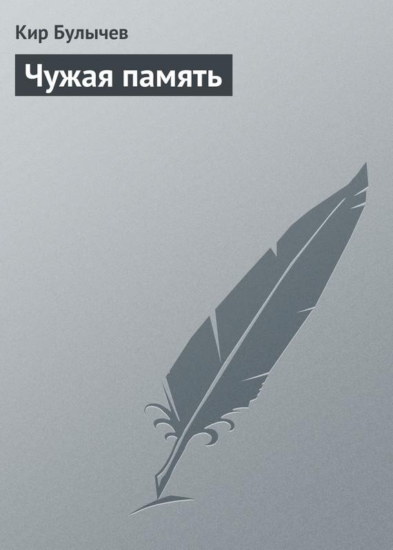 Кир Булычев Чужая память кир булычев клин клином