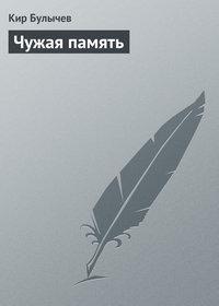 Булычев, Кир  - Чужая память