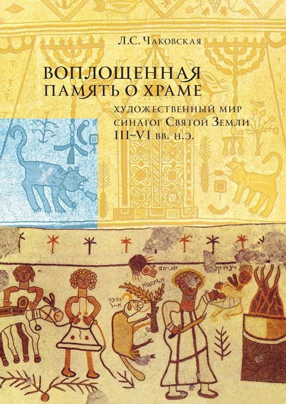 Воплощенная память о Храме: художественный мир синагог Святой Земли III–VI вв. н.э. от ЛитРес