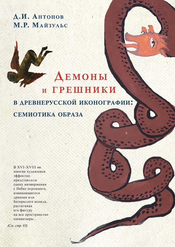 Демоны и грешники в древнерусской иконографии: семиотика образа от ЛитРес
