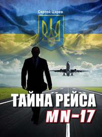 Царев, Сергей  - Тайна рейса МН-17