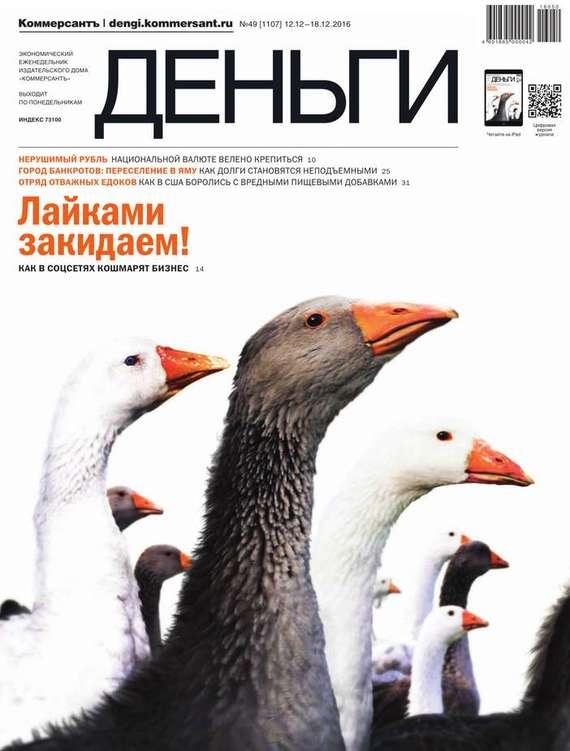 КоммерсантЪ Деньги 49-2016