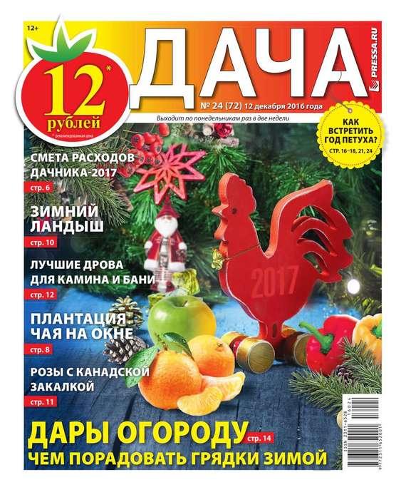 Дача Pressa.ru 24-2016