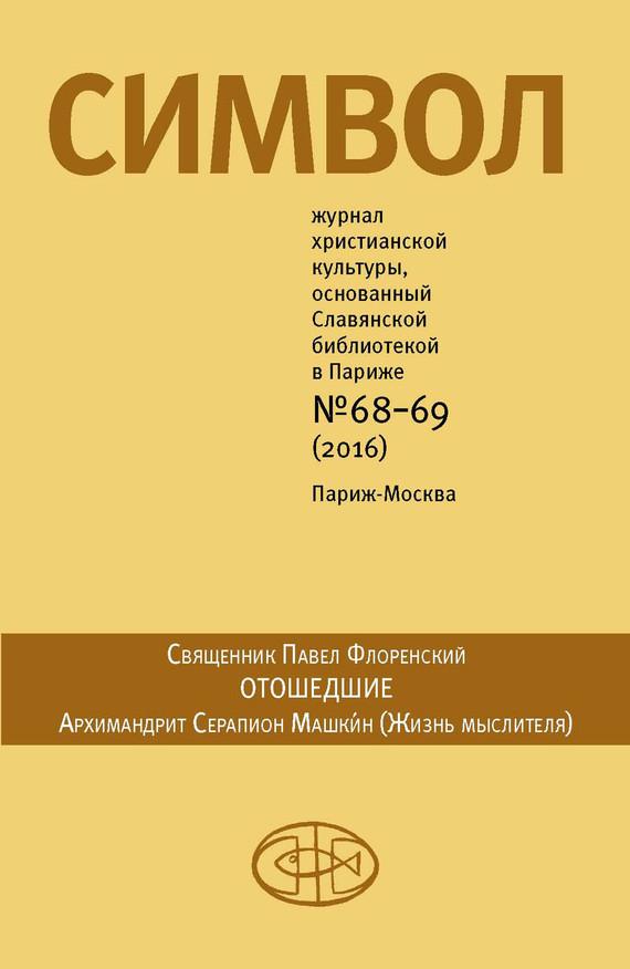epub Журнал христианской культуры «Символ» №53-54 (2008)
