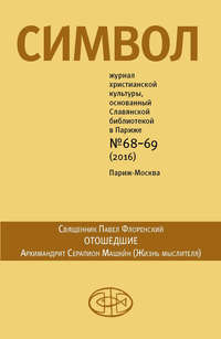 Отсутствует - Журнал христианской культуры «Символ» №68-69 (2016)