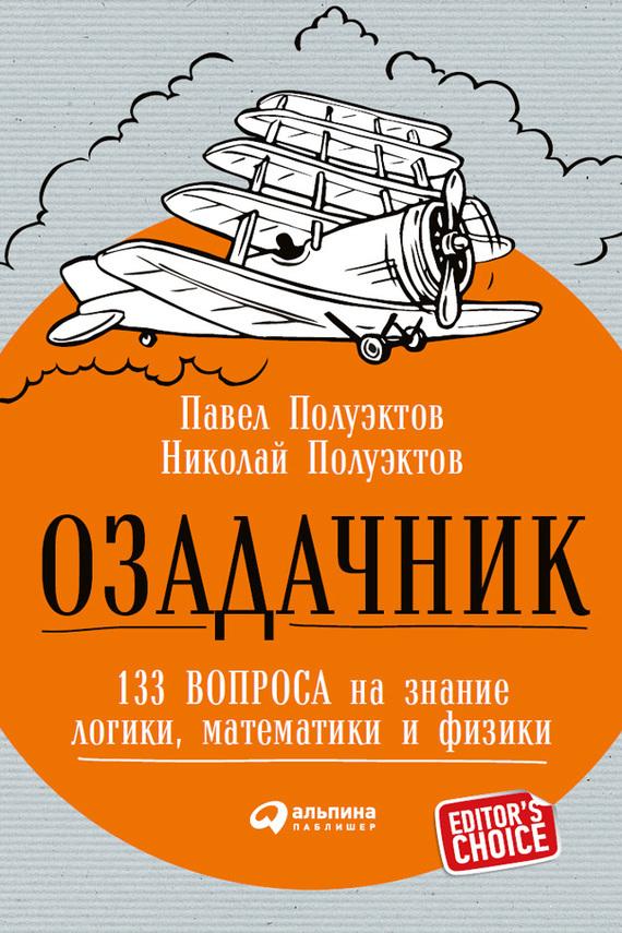 Николай Полуэктов