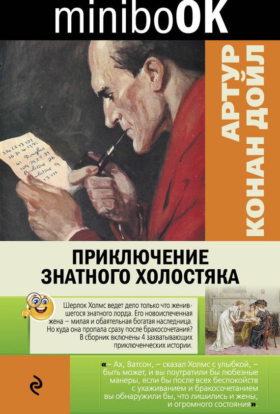 Артур Дойл - Приключение знатного холостяка (сборник)
