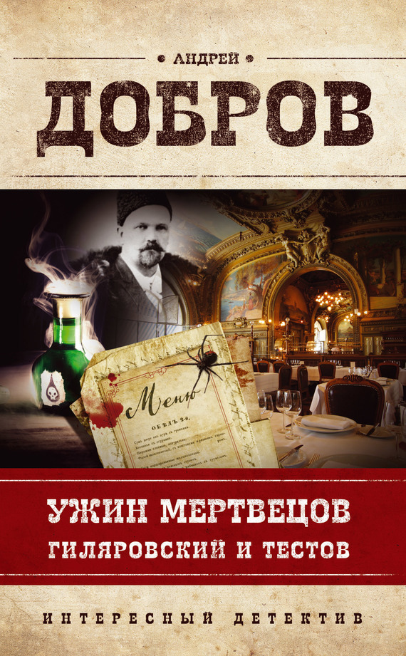 Андрей Добров Ужин мертвецов. Гиляровский и Тестов что можно за однушку в москве