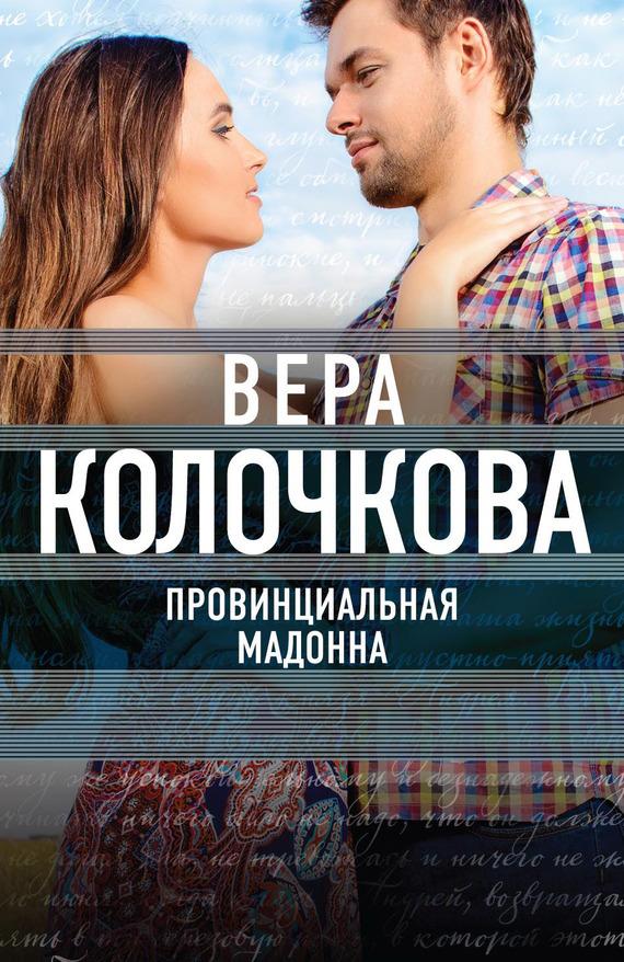 Вера Колочкова Провинциальная Мадонна