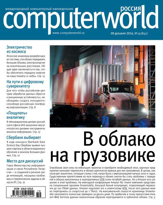 Журнал Computerworld Россия №19/2016