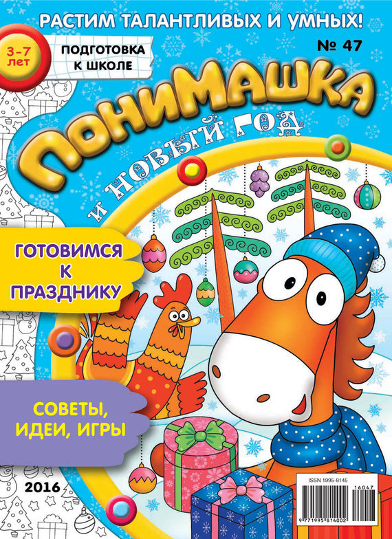 Открытые системы ПониМашка. Развлекательно-развивающий журнал. №47/2016 обучающие мультфильмы для детей где
