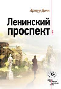 Доля, Артур  - Ленинский проспект