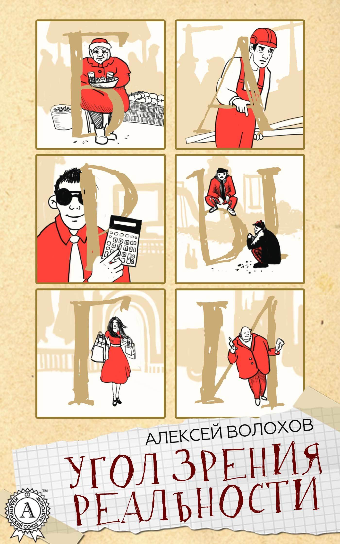 Алексей Волохов Угол зрения реальности алексей иванов чувство вины в рекламе как побудить клиентов к покупке