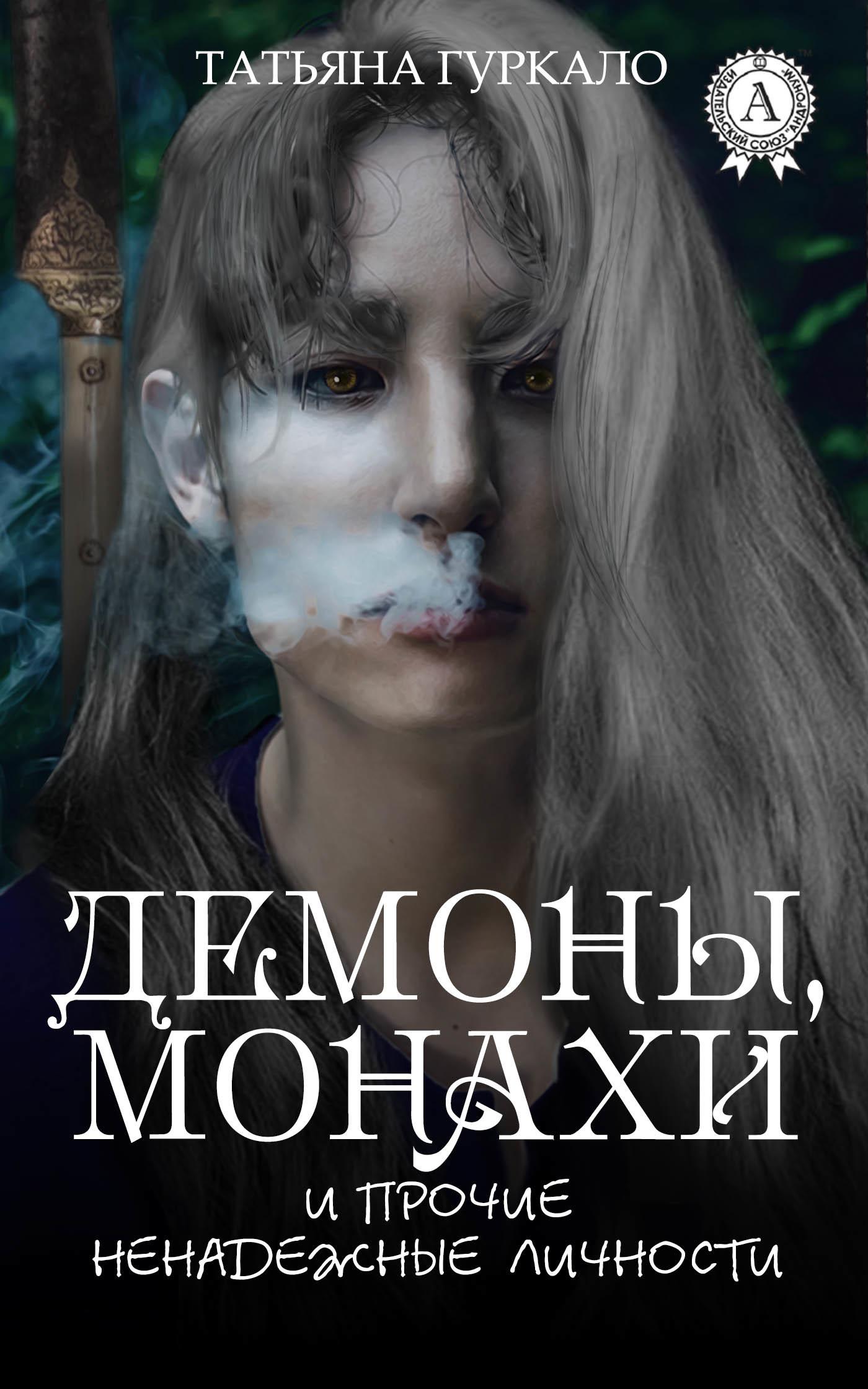 Татьяна Гуркало Демоны, монахи и прочие ненадежные личности светлана гагарина если мир наоборот