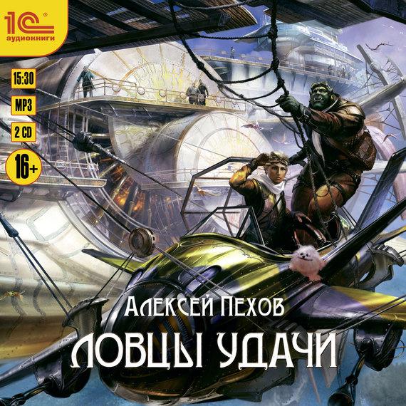 Алексей Пехов Ловцы удачи ловцы пыли