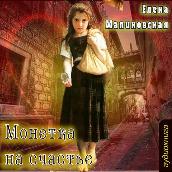Елена Малиновская Монетка на счастье (рассказ) елена арсеньева любовник богини