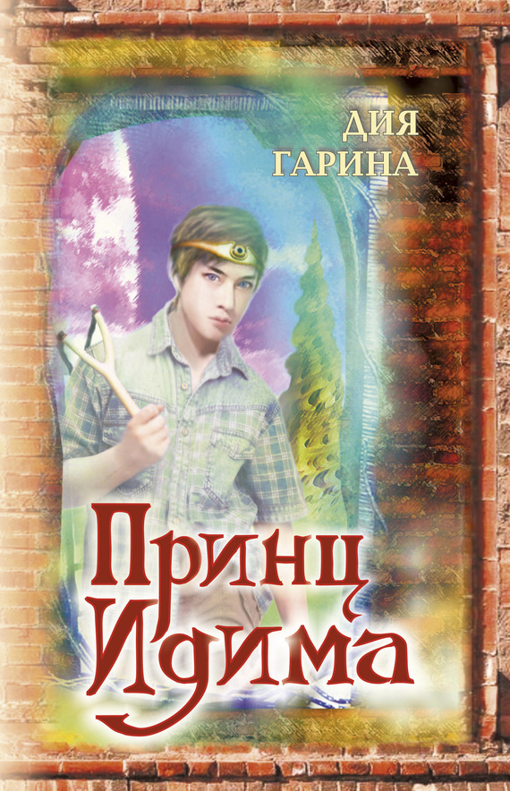 Дия Гарина - Принц Идима