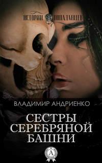 Андриенко, Владимир  - Сестры Серебряной Башни