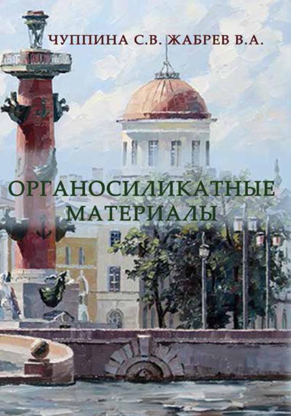В. А. Жабрев Органосиликатные материалы