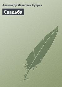 Куприн, Александр  - Свадьба