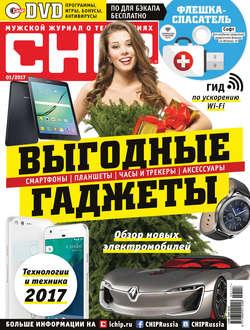 CHIP. Журнал информационных технологий. №01/2017