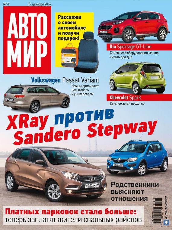 АвтоМир №51/2016