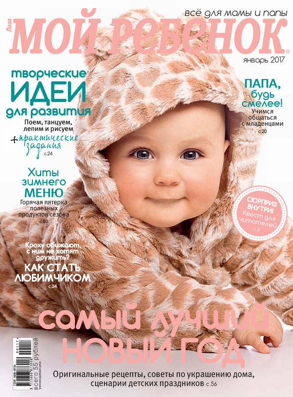 цена ИД «Бурда» Журнал «Лиза. Мой ребенок» №01/2017 онлайн в 2017 году
