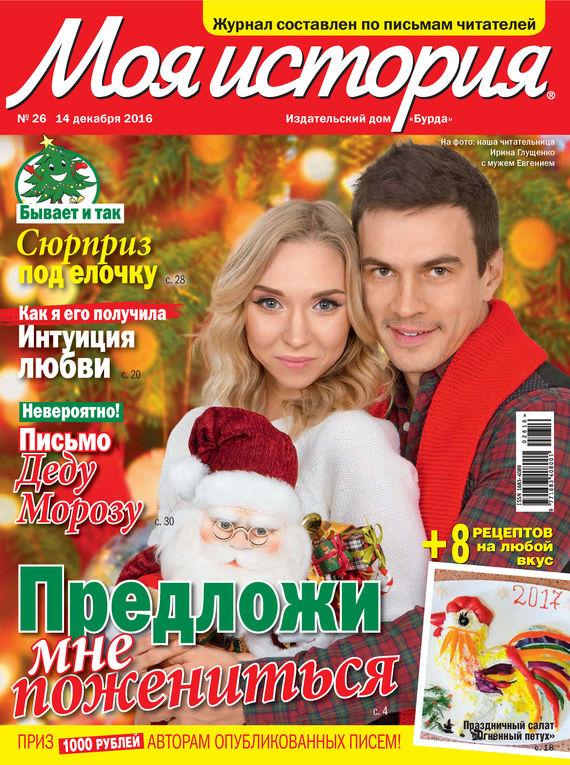 Журнал «Моя история» №26/2016
