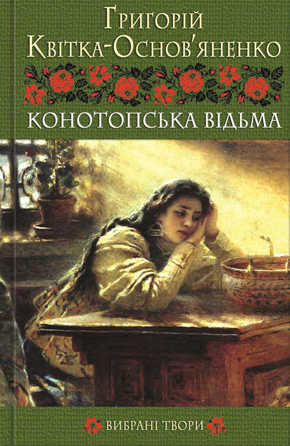 Григорій Квітка-Основ'яненко Конотопська відьма. Вибрані твори куртка лыжн мал