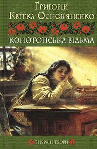 Квітка-Основ'яненко, Григорій  - Конотопська відьма. Вибрані твори