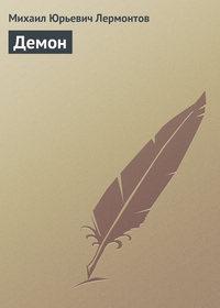 Лермонтов, Михаил  - Демон
