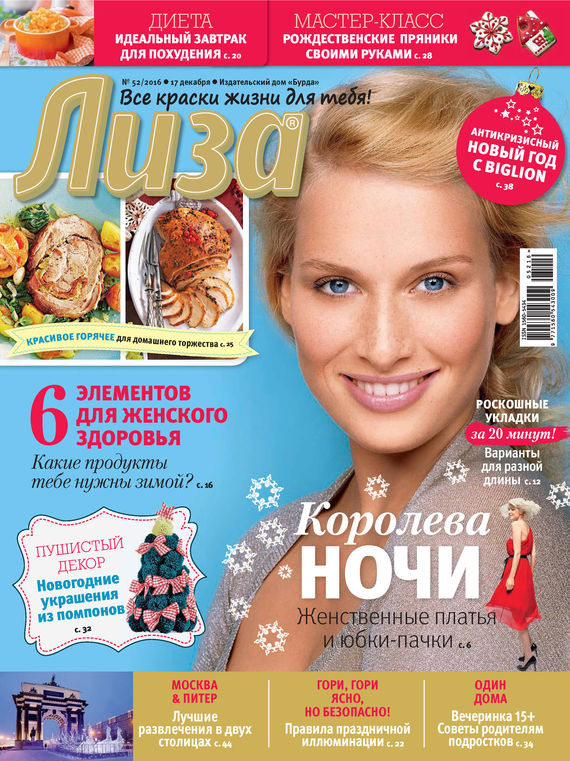 Журнал «Лиза» №52/2016