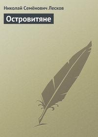 Лесков, Николай  - Островитяне
