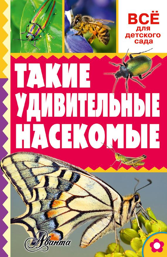 А. В. Тихонов Такие удивительные насекомые