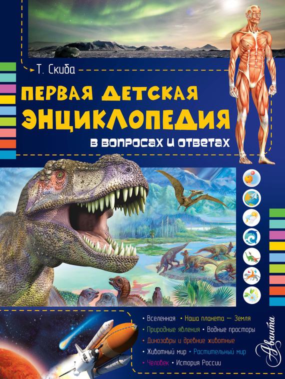 Тамара Скиба Первая детская энциклопедия в вопросах и ответах