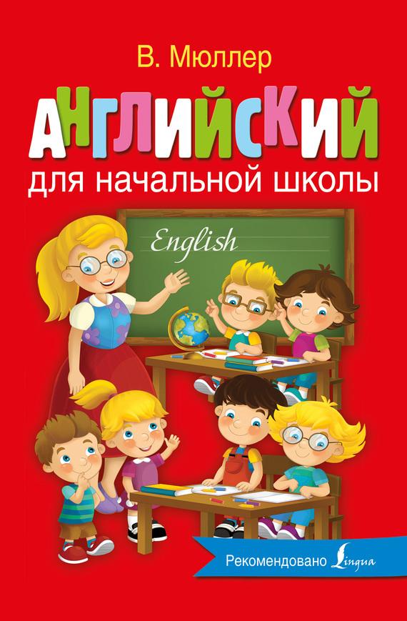 Виктория Мюллер Английский для начальной школы л а зайцева английский язык в рекламе учебное пособие
