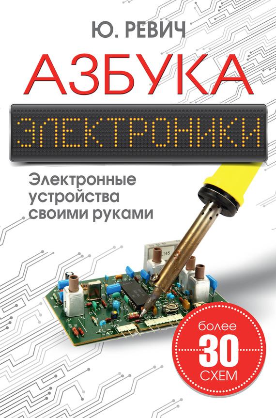 Юрий Ревич Азбука электроники. Электронные устройства своими руками