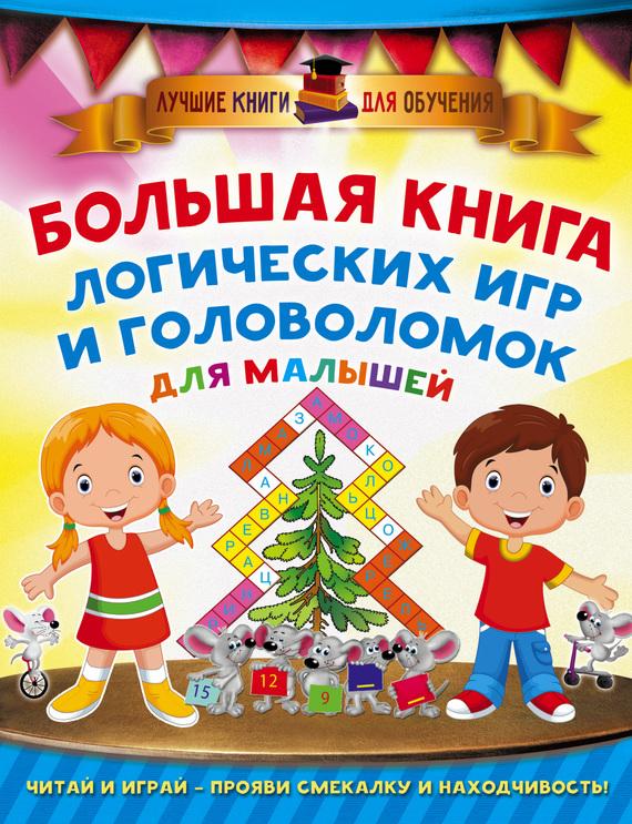 купить В. Г. Дмитриева Большая книга логических игр и головоломок для малышей по цене 199 рублей